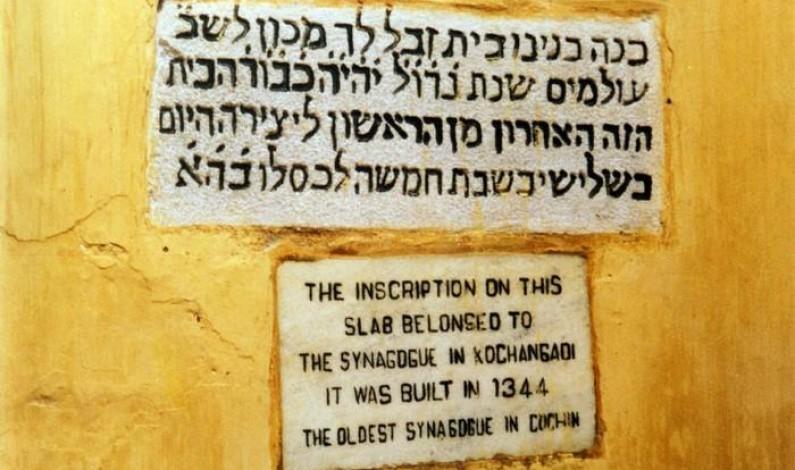 Jewish in Cochin, 16th Century