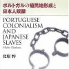 Portuguese Colonialism and Japanese Slaves, by Michio Kitahara